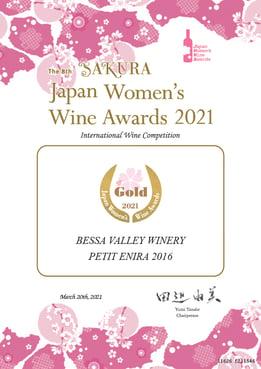 SAKURA Petit Enira Gold 2021